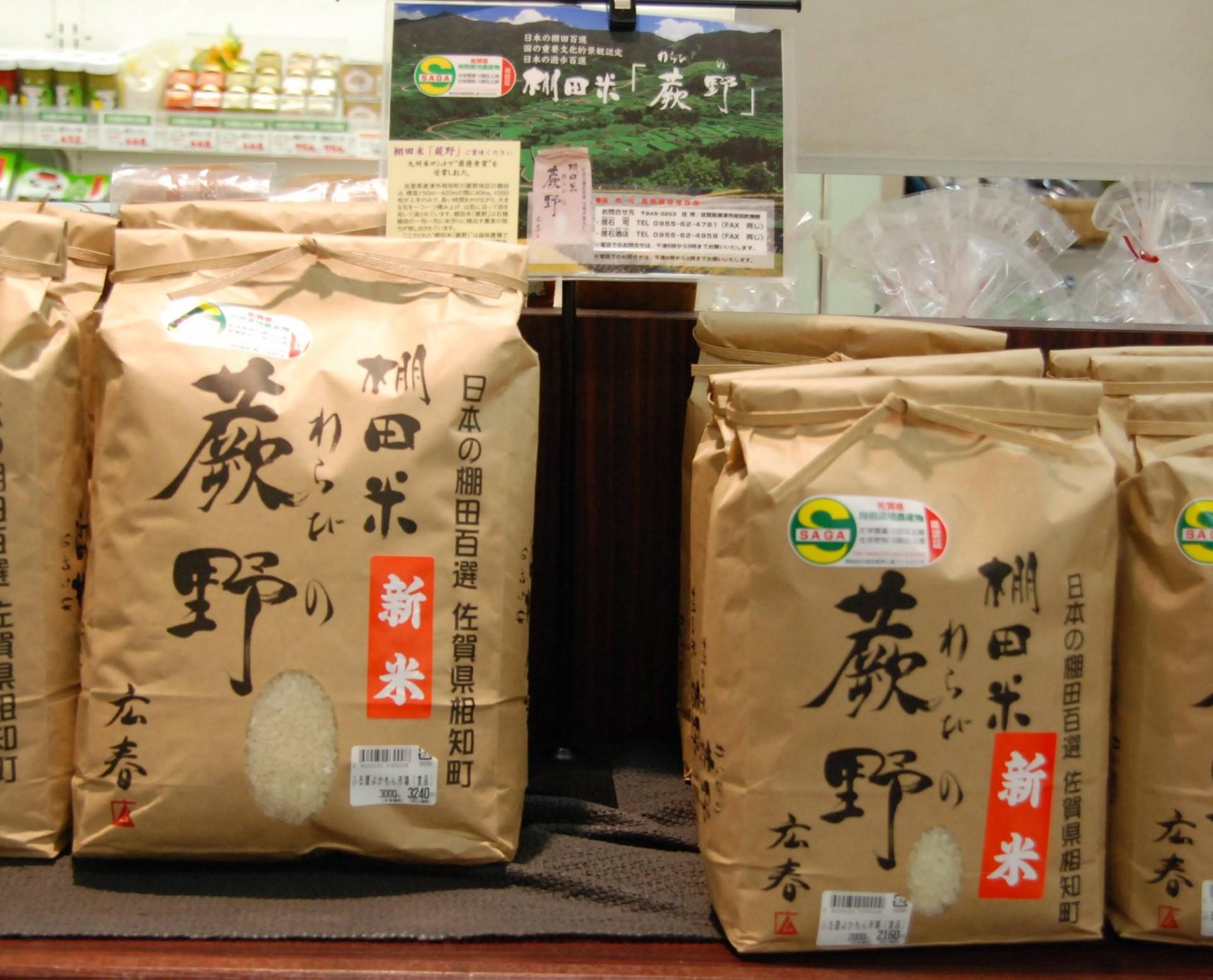 日本の棚田百選にも選ばれた蕨野で作られた棚田米
