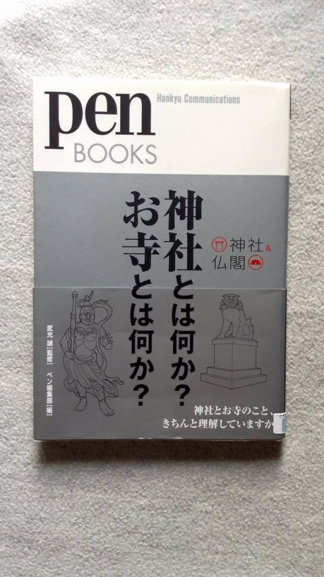 編集:ペン編集部/出版社:CCCメディアハウス