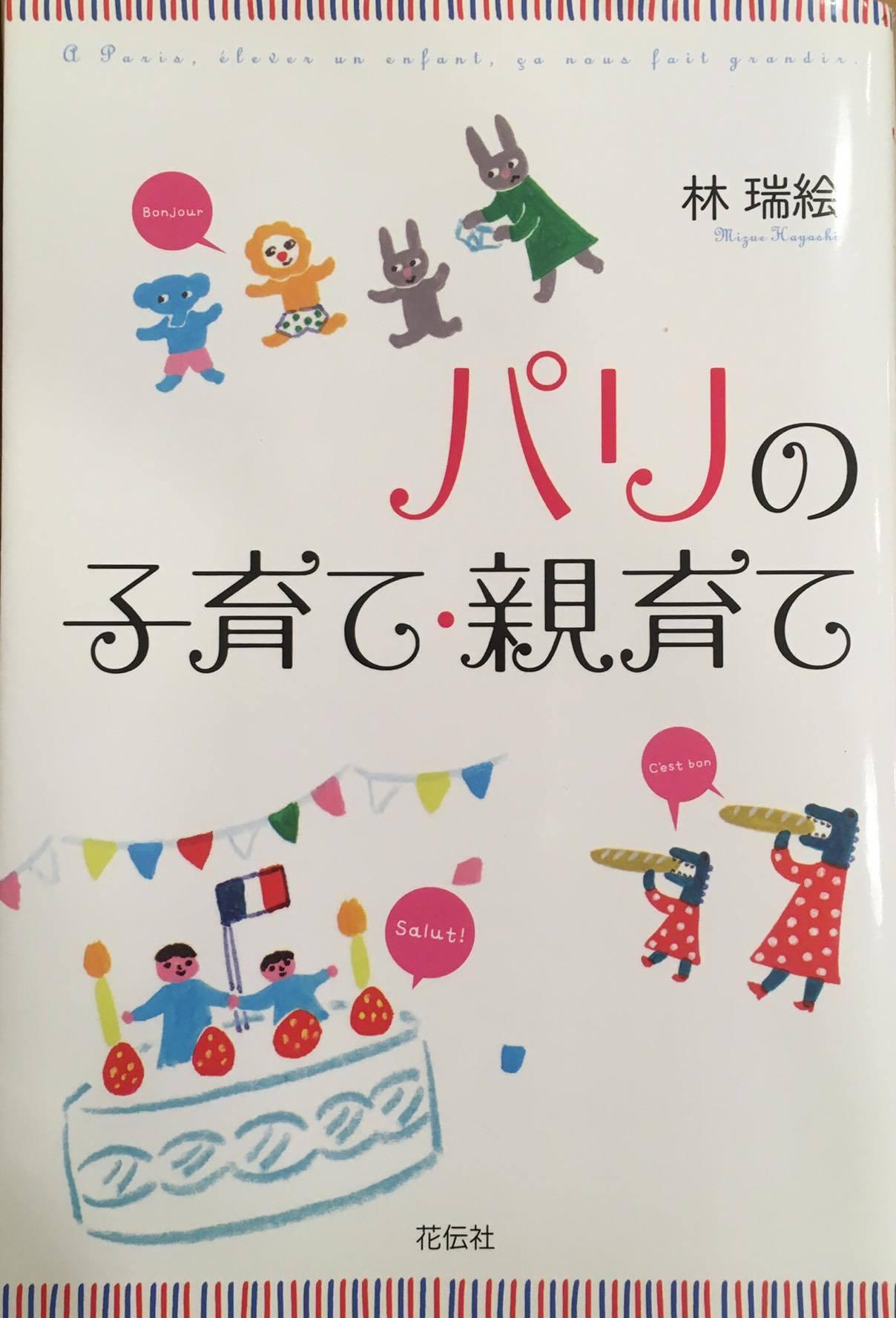 著者:林 瑞絵/出版社:花伝社