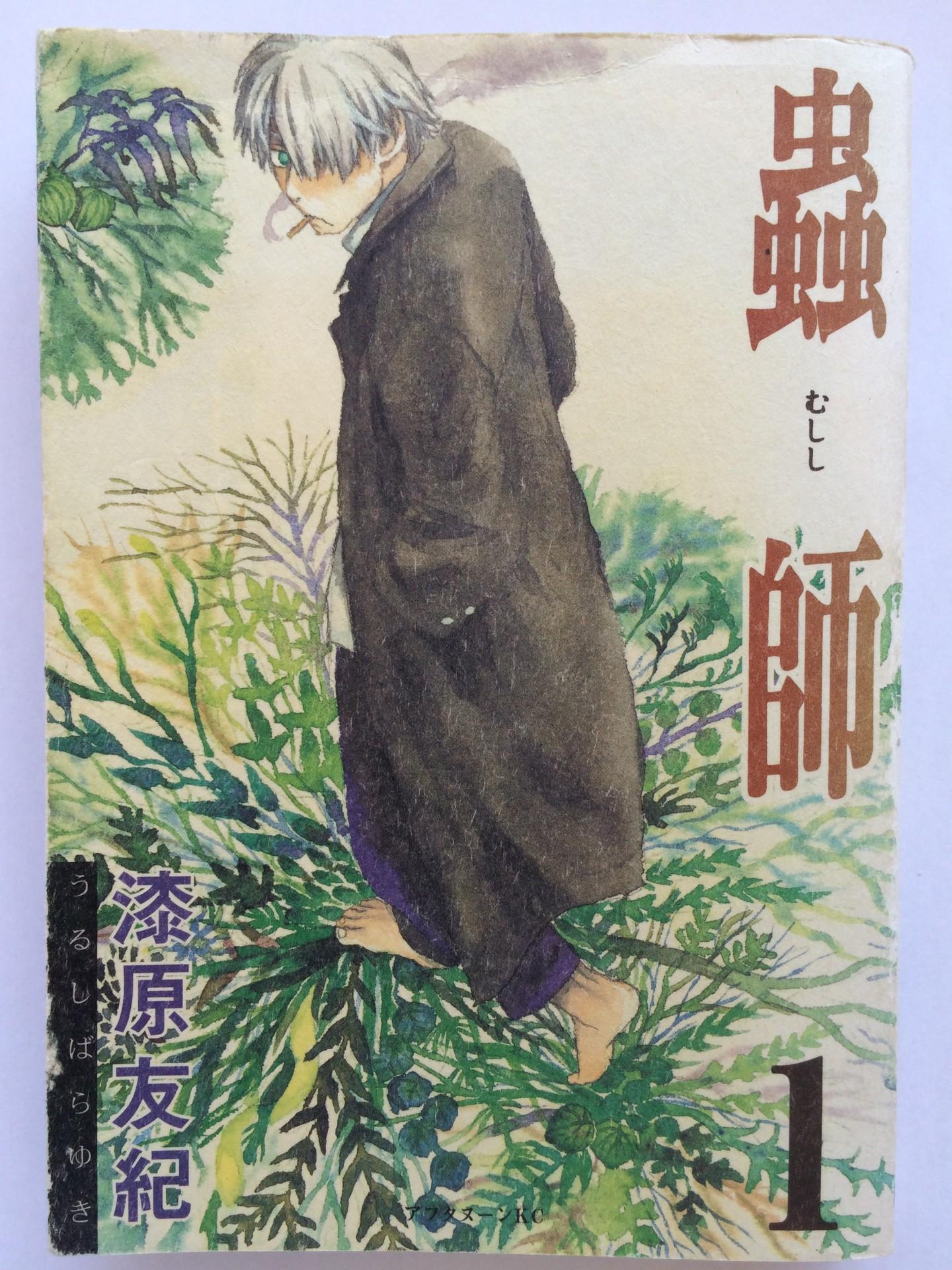 著者:漆原友紀/出版社:講談社
