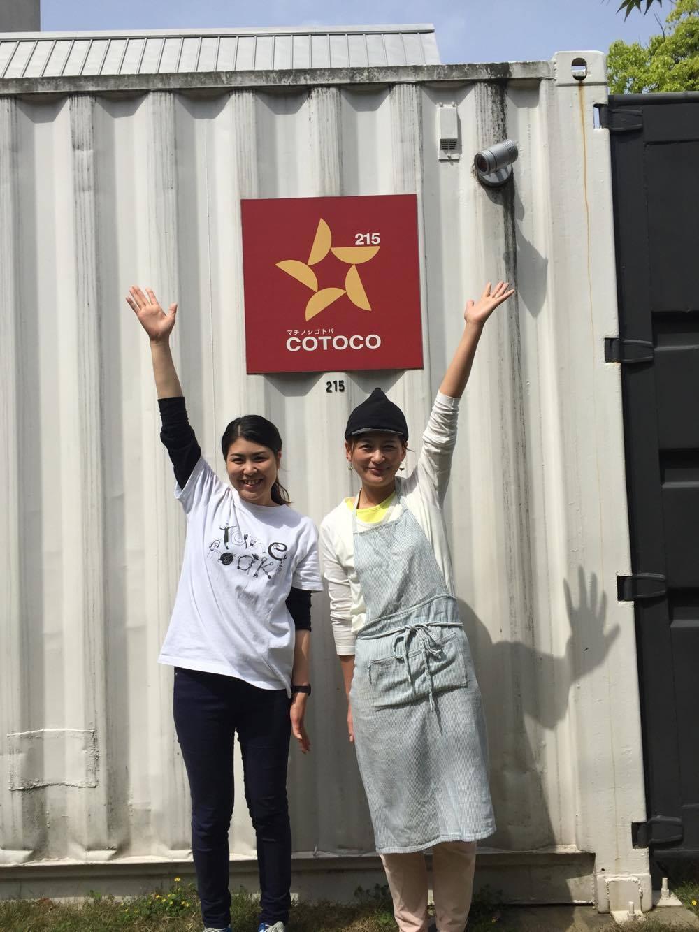 ▲COTOCO215スタッフ田中さん(左)とシトカチッタの野尻さん(右)。