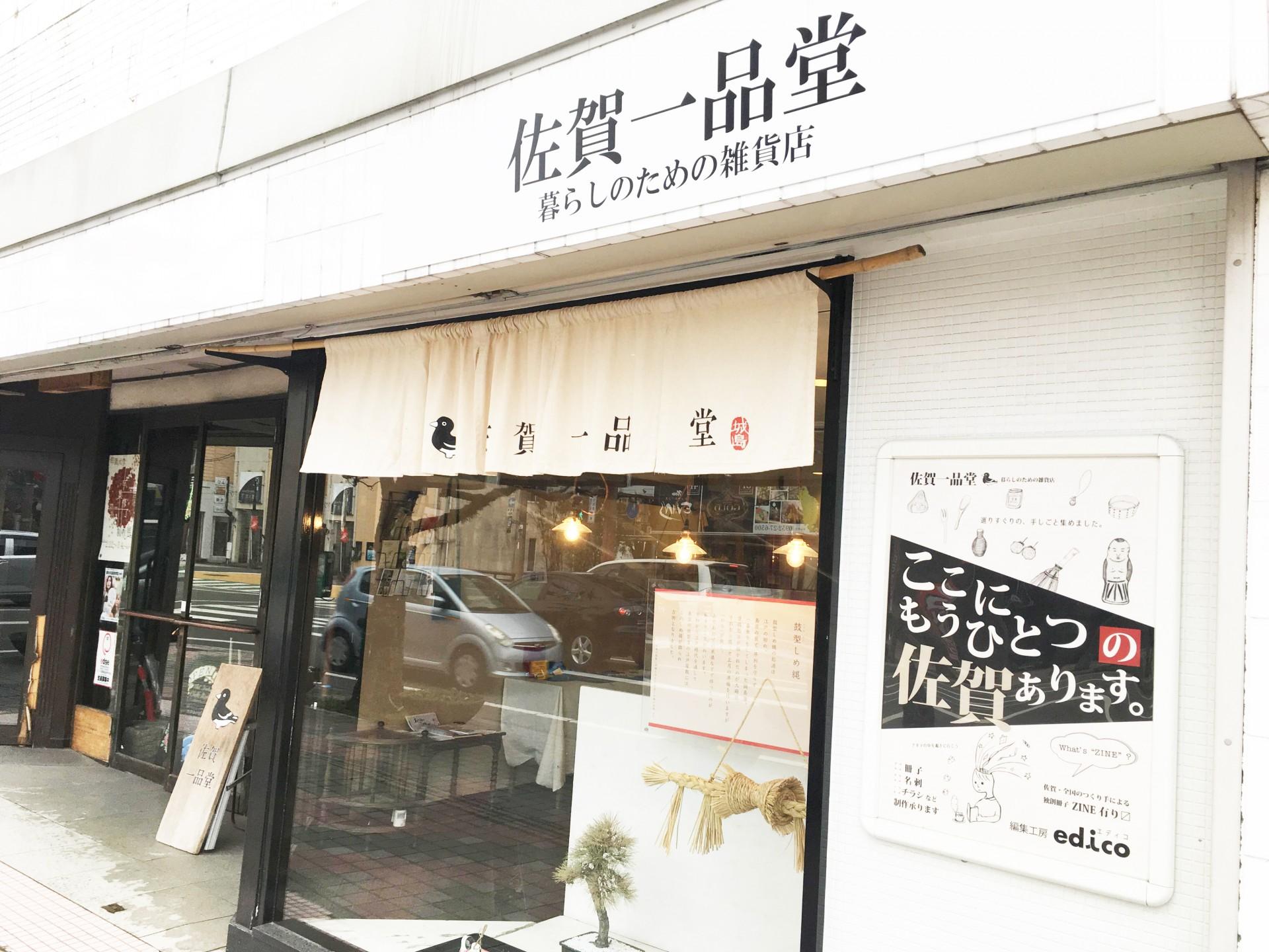 佐賀駅から南に徒歩10分です。