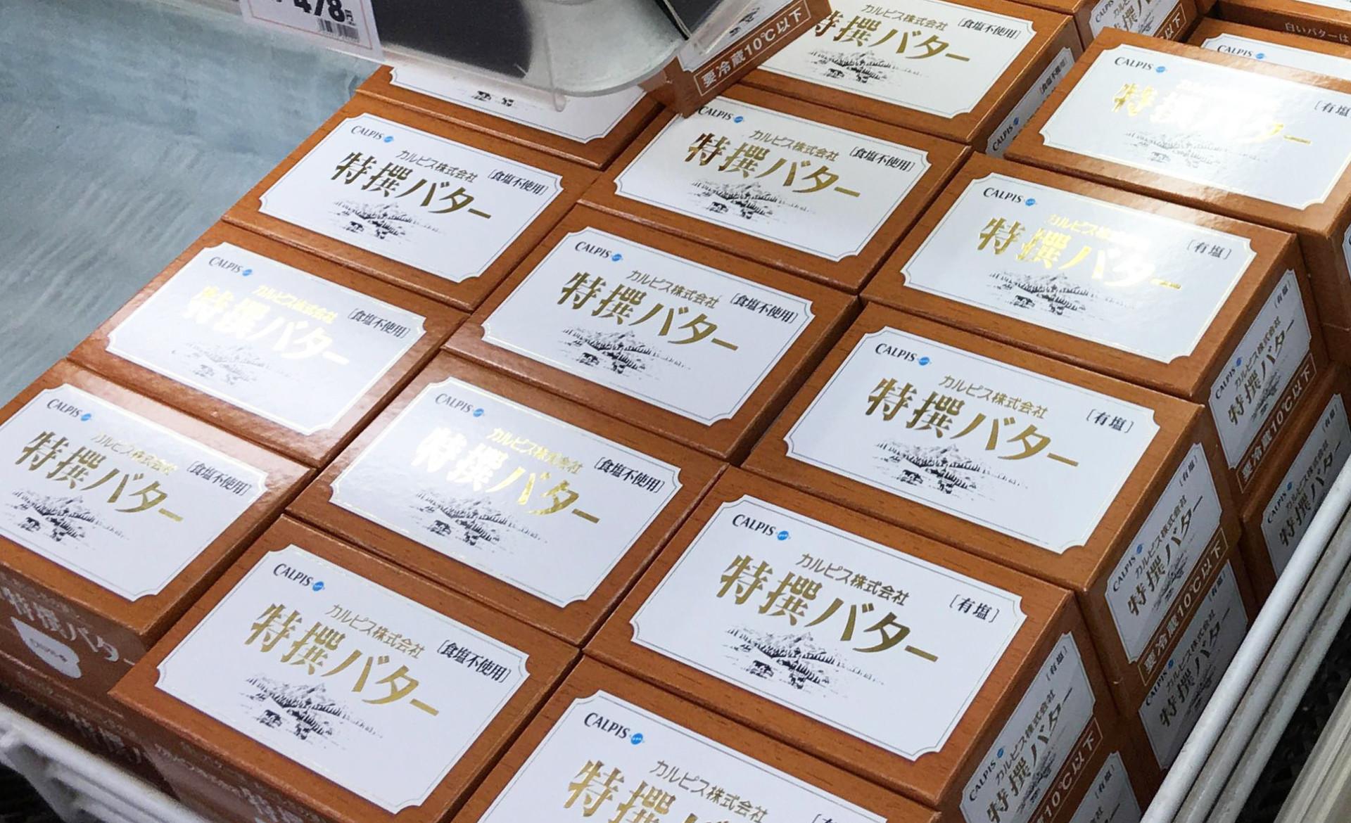 カルピスバター。お値段以上の価値あり。1,620円(有塩・450g)、1,690円(無塩・450g)