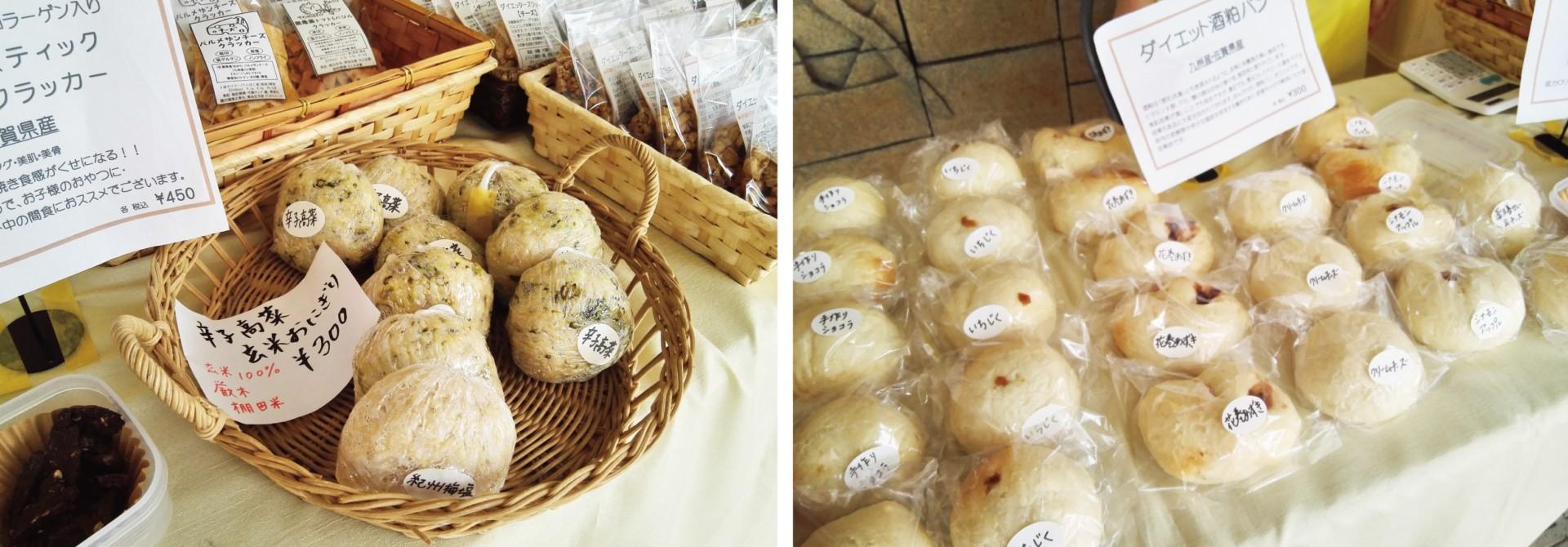 この日出店されていたダイエットフードの店では、玄米おにぎりや酒粕パンなども販売されていました!