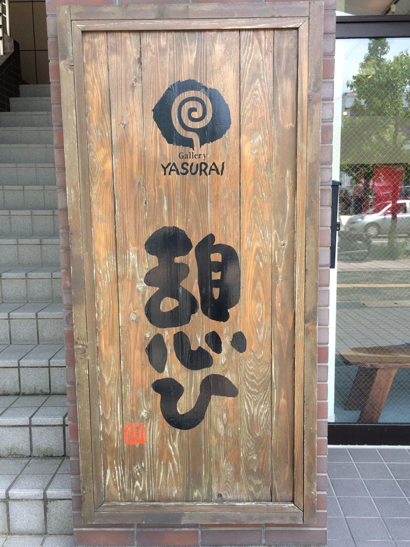 入り口にある木造の看板