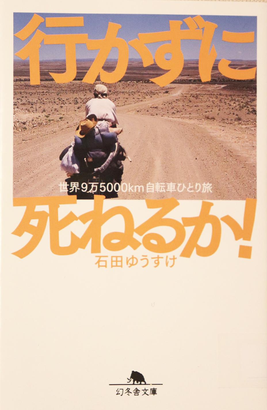 著者:石田ゆうすけ/出版社:幻冬舎文庫