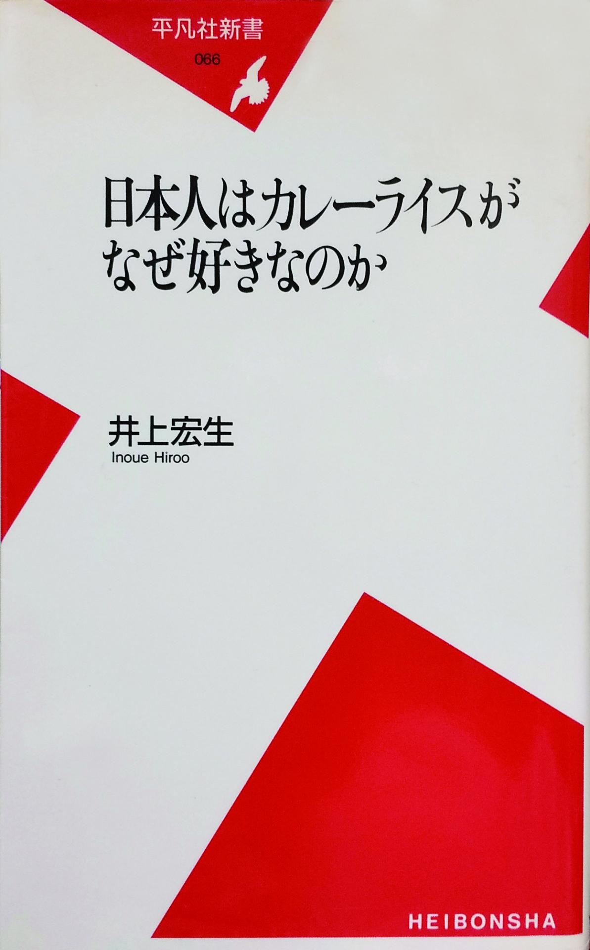 著者:井上 宏生/出版社:平凡社