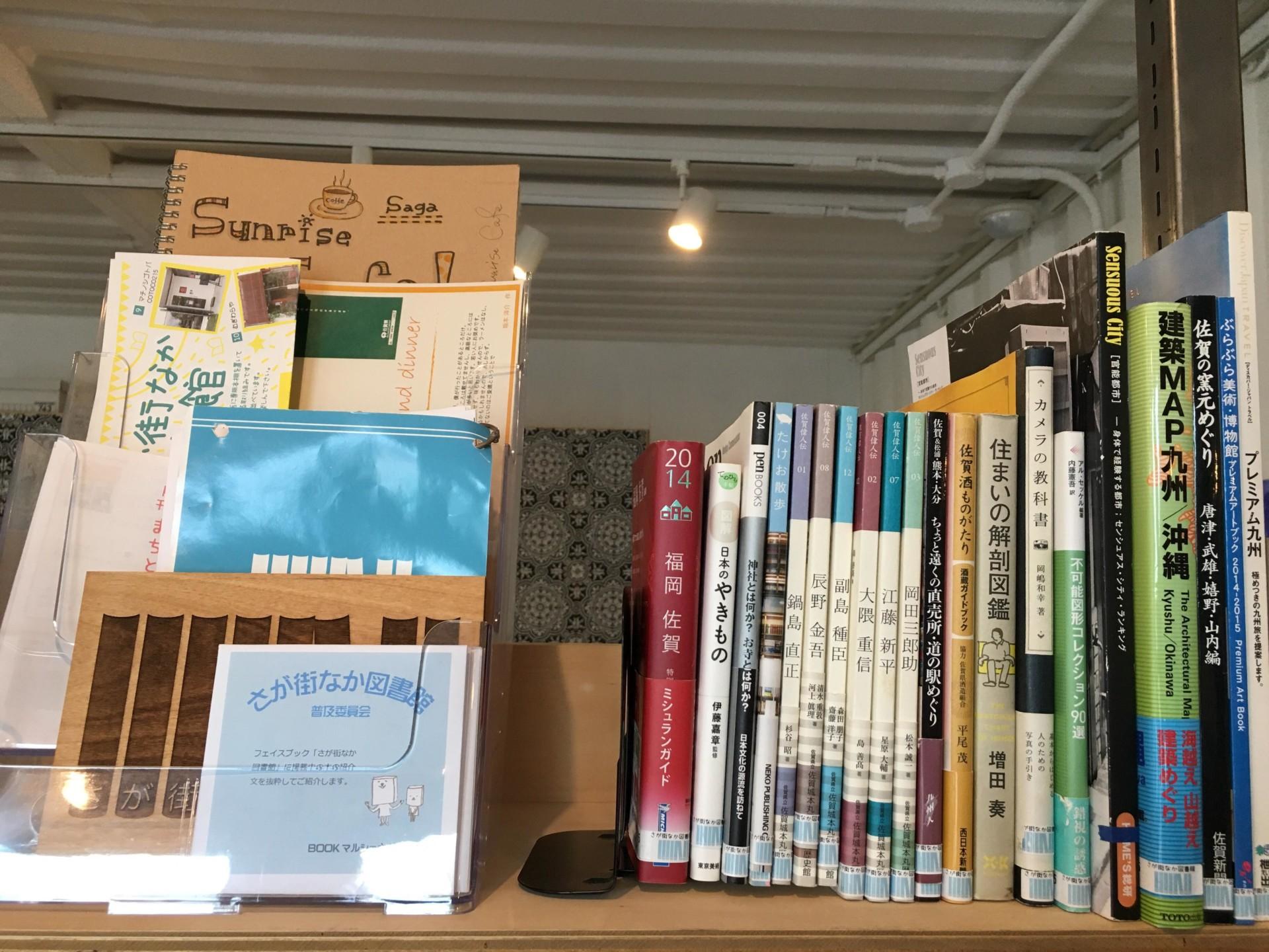佐賀にまつわる本が並びます