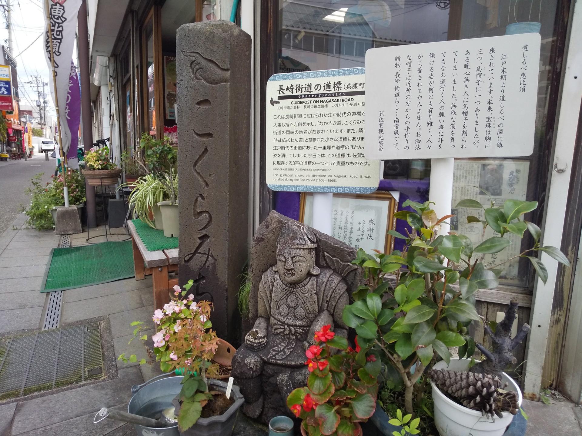 この街を見守る恵比須さん