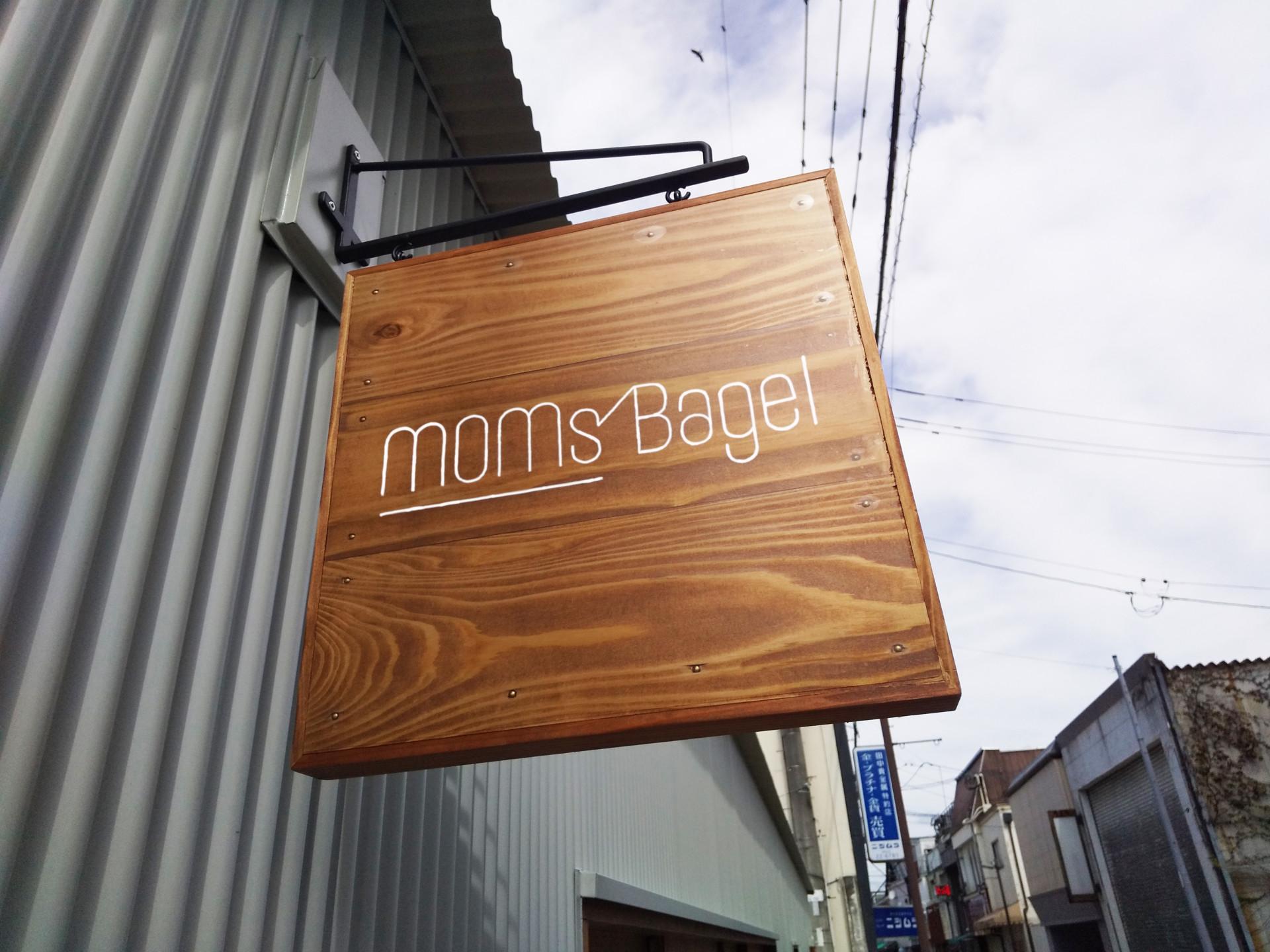 ベーグル専門店「moms' Bagel」が1月にオープン予定