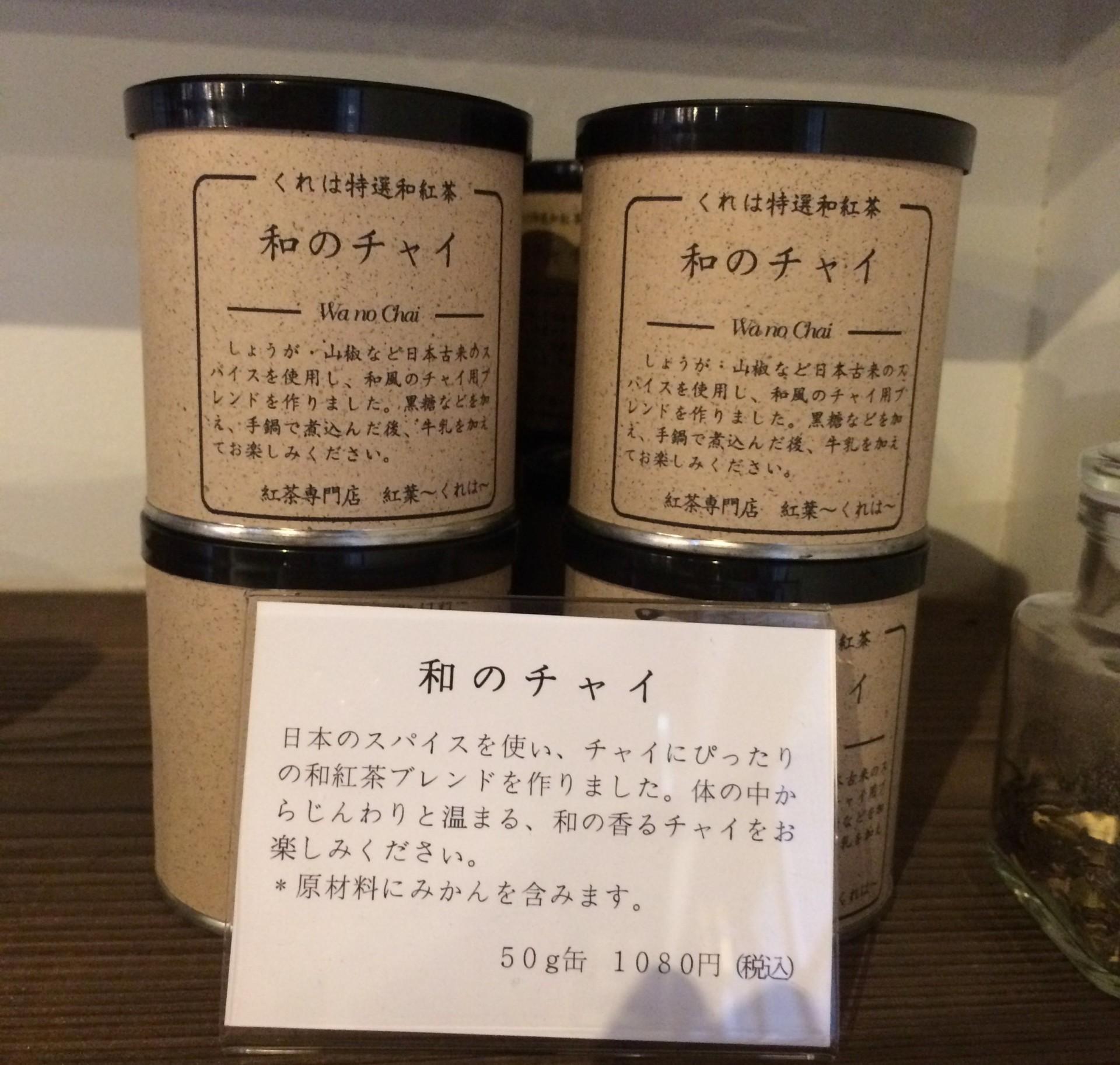 日本古来のスパイスを使用した和風のチャイ