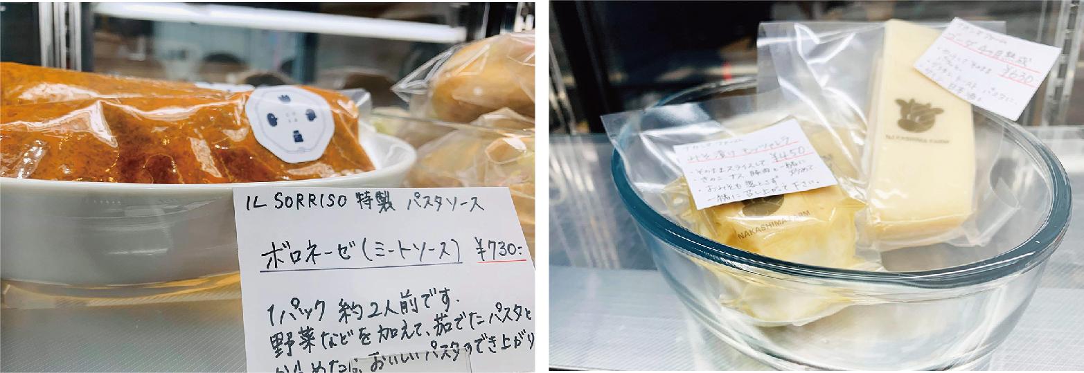 (左)IL SORRISO特製パスタソース (右)ナカシマファームのチーズも買える!