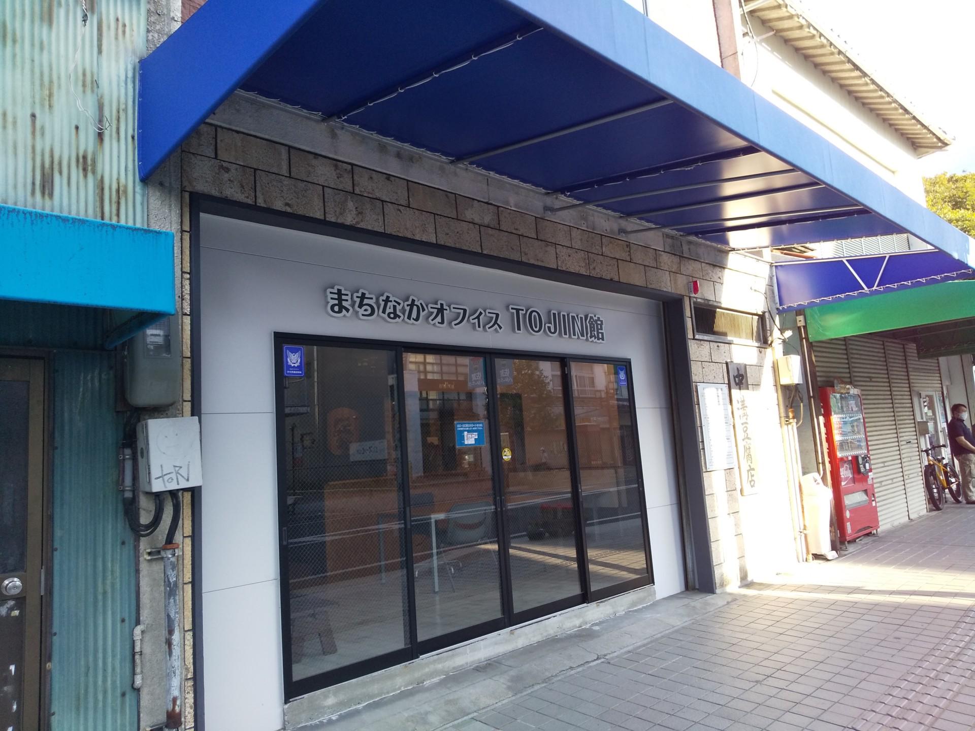 唐人町にある「まちなかオフィスTOJIN館」