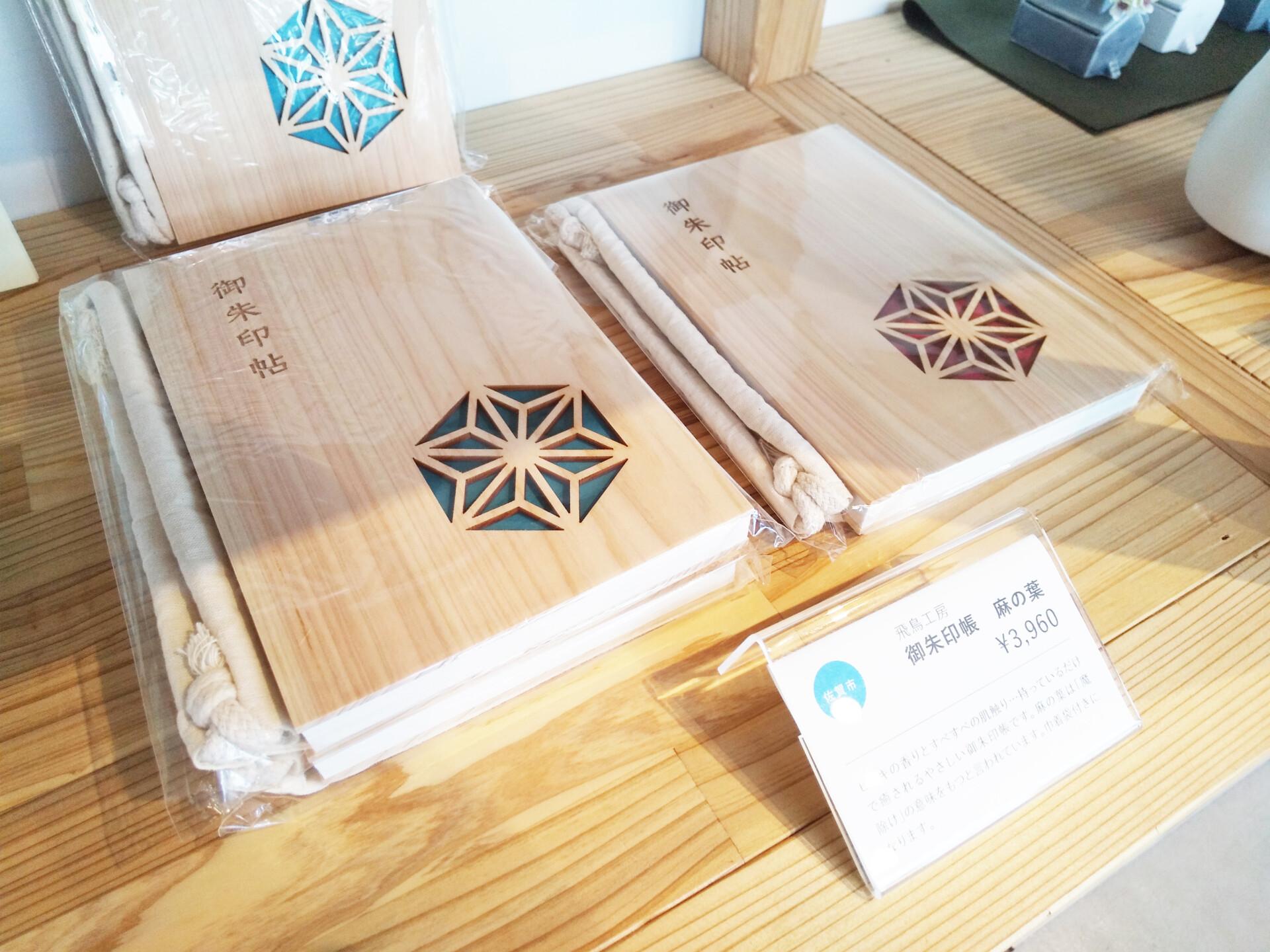 飛鳥工房の御朱印帳 (税込3,960円)